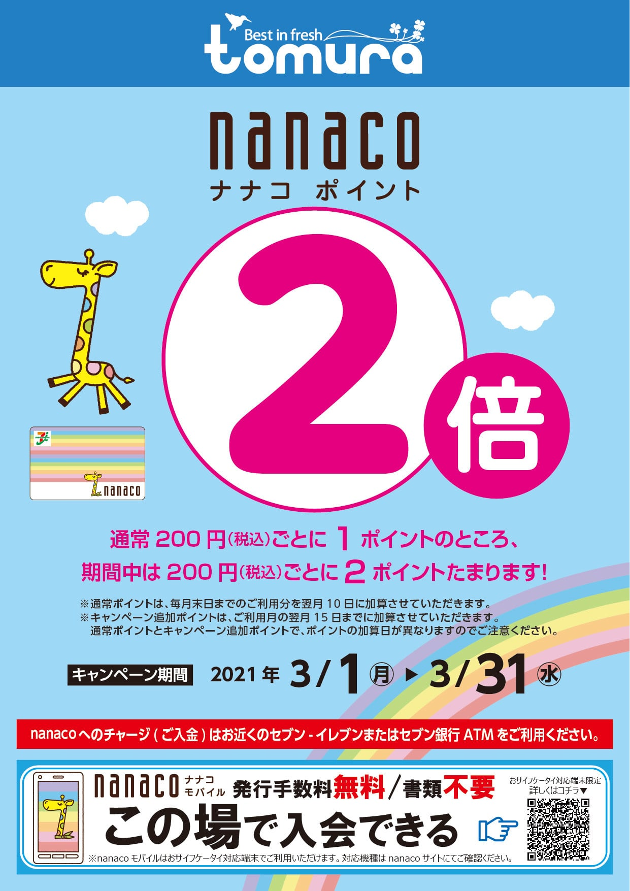 チャージ ナナコ キャンペーン カード <2021年>nanacoへのチャージをお得にする方法、クレカチャージ、ギフトコード割引購入